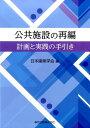 公共施設の再編 計画と実践の手引き [ 日本建築学会 ]