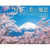 日本一美しい風景カレンダー ([カレンダー])