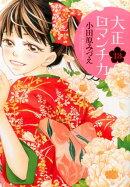 大正ロマンチカ(13)