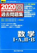 大学入試センター試験過去問題集数学1・A,2・B(2020)