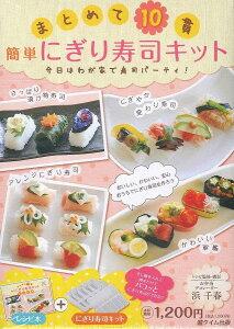 まとめて10貫簡単にぎり寿司キット 今日はわが家で寿司パーティ! ([実用品]) [ 浜千春 ]