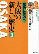【謝恩価格本】館長と学ぼう大阪の新しい歴史(2)