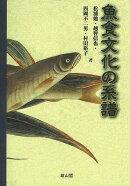 【バーゲン本】魚食文化の系譜