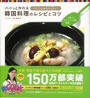 【バーゲン本】ご飯もの・おもてなし料理・麺類ーパパっと作れる韓国料理のレシピとコツ