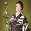 坂本冬美 2020 全曲集 (初回限定盤 CD+DVD) [ 坂本冬美 ]