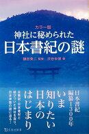 カラー版 神社に秘められた日本書紀の謎
