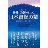 カラー版神社に秘められた日本書紀の謎 (宝島社新書)