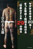 ヤクザをやめて20年!ずっと年収1億超を続ける「栃木のアニキ」29の教え