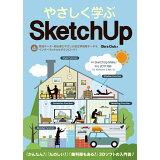 やさしく学ぶSketch UP