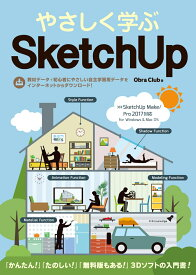 やさしく学ぶSketch UP Sketch UP Make/Pro2017対応 [ Obra Club ]