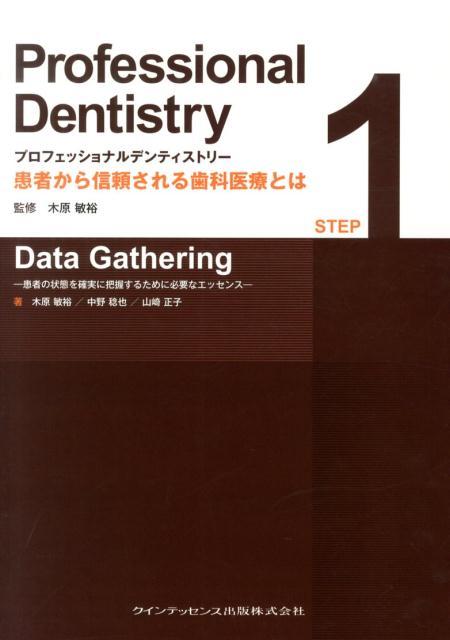プロフェッショナルデンティストリー(STEP 1) 患者から信頼される歯科医療とは Data Gathering [ 木原敏裕 ]