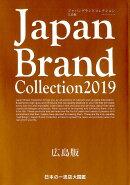 Japan Brand Collection広島版(2019)