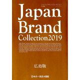 Japan Brand Collection広島版(2019) (メディアパルムック)