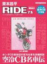 東本昌平RIDE(73) [ 東本昌平 ]