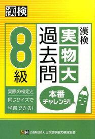 漢検 8級 実物大過去問 本番チャレンジ! [ 公益財団法人日本漢字能力検定協会 ]