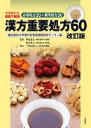 漢方重要処方60 改訂版