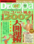 Dr.コパの風水2007大開運術