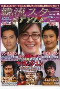韓流スターstyle(vol.8)