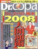 Dr.コパの風水2008大開運術
