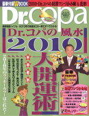 Dr.コパの風水大開運2010
