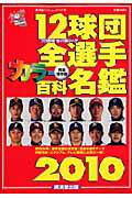 12球団全選手カラ-百科名鑑(2010)