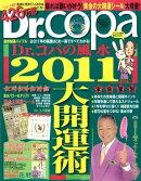 Dr.コパの風水2011大開運術