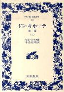 ドン・キホーテ(前篇 3)