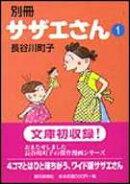 別冊サザエさん(1)