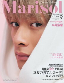 marisol (マリソル)平野紫耀特別版(2021年9月号) (集英社ムック)