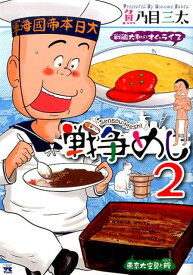 戦争めし(2) (ヤングチャンピオンコミックス) [ 魚乃目三太 ]