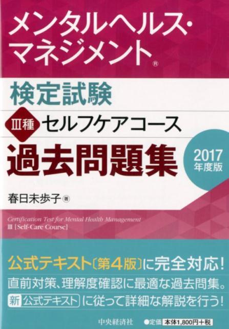 メンタルヘルス・マネジメント検定試験3種セルフケアコース過去問題集〈2017年度版〉 [ 春日 未歩子 ]