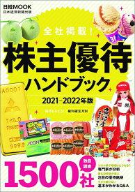 株主優待ハンドブック 2021-2022年版 (日経ムック) [ 日本経済新聞出版 ]