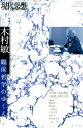 現代思想(第44巻第20号(11月臨時増) 総特集:木村敏