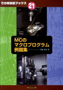 MCのマクロプログラム例題集