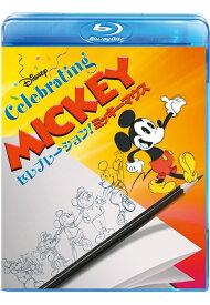セレブレーション!ミッキーマウス【Blu-ray】 [ (ディズニー) ]