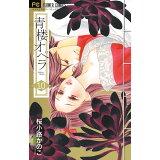 青楼オペラ(10) (フラワーコミックス ベツコミ)