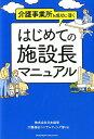 はじめての施設長マニュアル 介護事業所を成功に導く [ 日本経営介護福祉コンサルティング部 ]