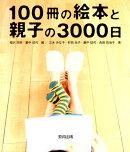 100冊の絵本と親子の3000日