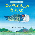 【1歳男の子】初めての子どもの日に!鯉のぼりが出てくる絵本を教えて!【予算3000円】