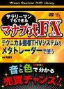 DVD>サラリーマンでもできるマナブ式FX (<DVD>) [ 斉藤学 ]