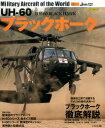 UH-60ブラックホーク 陸海空三軍で活躍するアメリカの傑作汎用ヘリブラックホーク徹底 (イカロスMOOK 世界の名機シリーズ)
