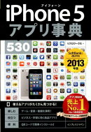 iPhone 5アプリ事典530(2013年版)