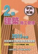 2級建築施工管理技術検定試験問題解説集録版(2019年版)