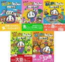 【バーゲン本】ススメおにぎりコロコロ 5冊セット