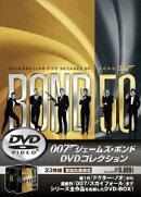007 ジェームズ・ボンド DVDコレクション<23枚組>【初回生産限定】