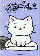 猫ピッチャー 11