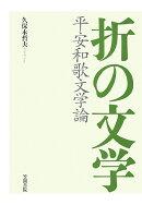 【POD】折の文学 平安和歌文学論