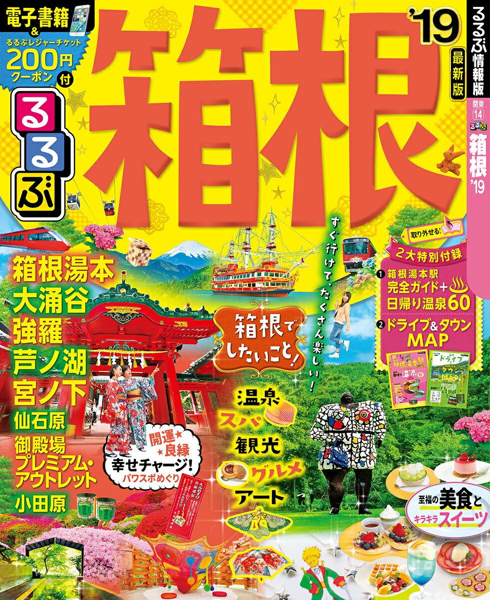 るるぶ箱根('19) (るるぶ情報版)