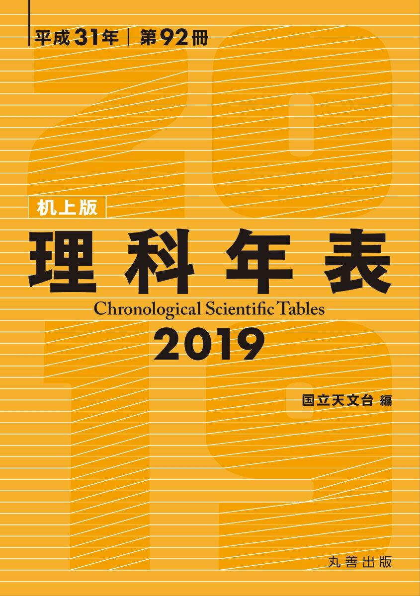 理科年表 2019(机上版) [ 国立天文台 ]