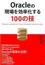 Oracleの現場を効率化する100の技 [ 鈴木健吾 ]